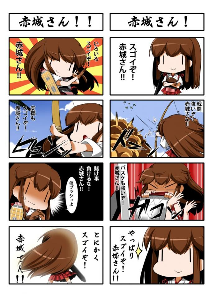 akagi_28kantai_collection29_20150619195358.jpg