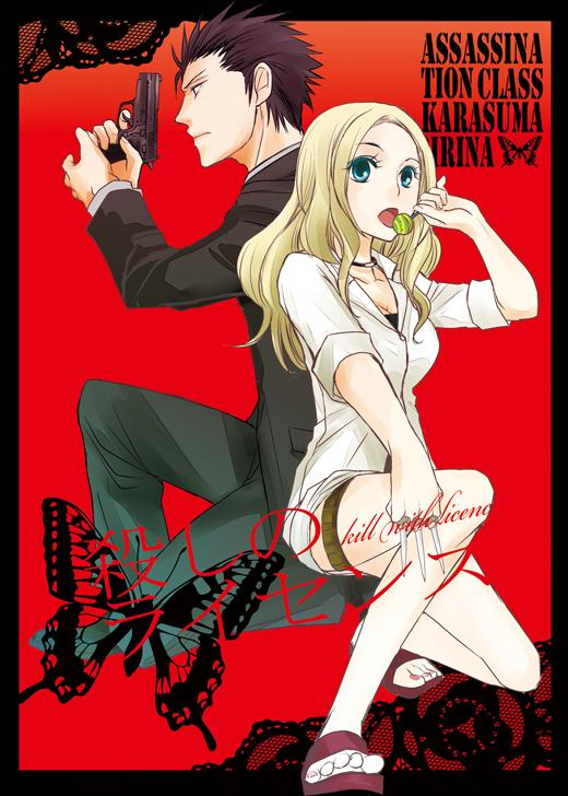 assassination_classroom_20150723050143.jpg