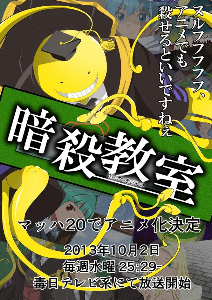 assassination_classroom_20150723051328.jpg