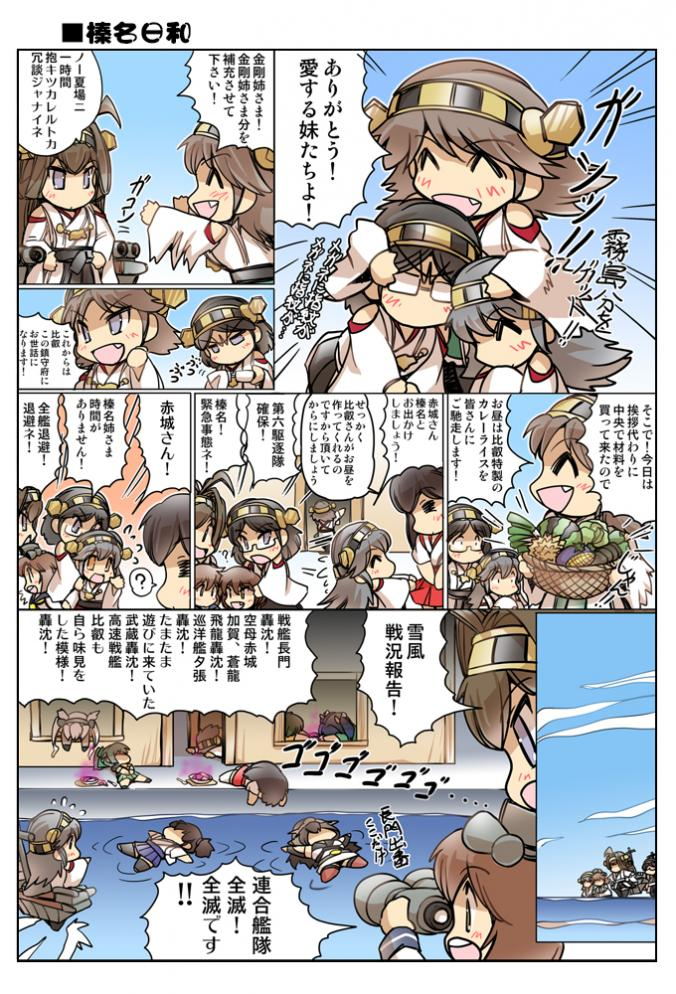 kirishima_(kantai_collection)_20150630154056.jpg
